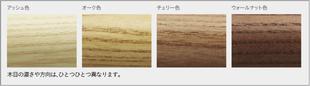 天然木の装飾レール