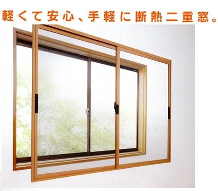 超薄型!超軽量!ポリカーボネイト製二重窓