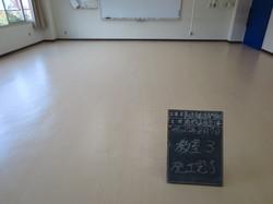 教室3施工完了2.JPG