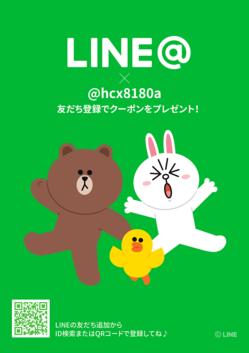 LINE@ポスター.png