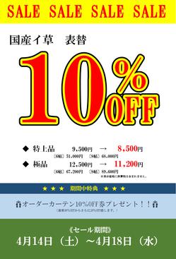 い草表替セール(2018_4).png