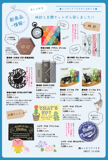新商品20180602.png