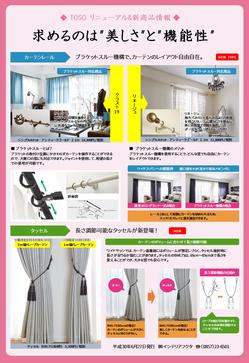 TOSOリニューアル&新製品情報(H30.6).png