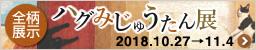 hagumi_exhi2018バナー.jpg