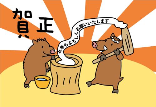 餅つきイノシシ亥年.png
