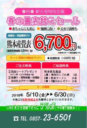 平成31年4-5月-畳セール(裏).png