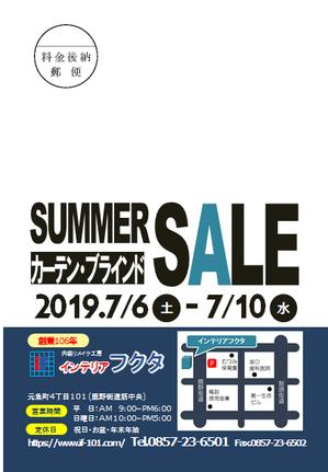 令和元年7月-カーテンセール(表).png