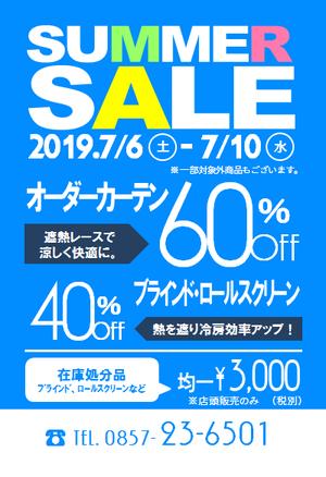 令和元年7月-カーテンセール(裏).png