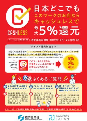 5%還元(表).jpg