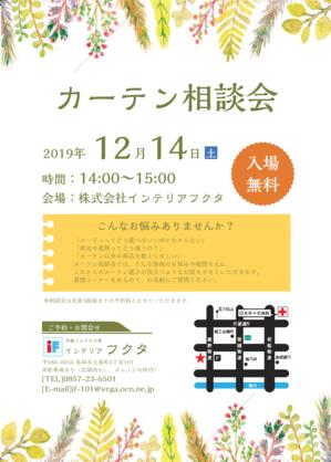 カーテン相談会(2019年12月).png