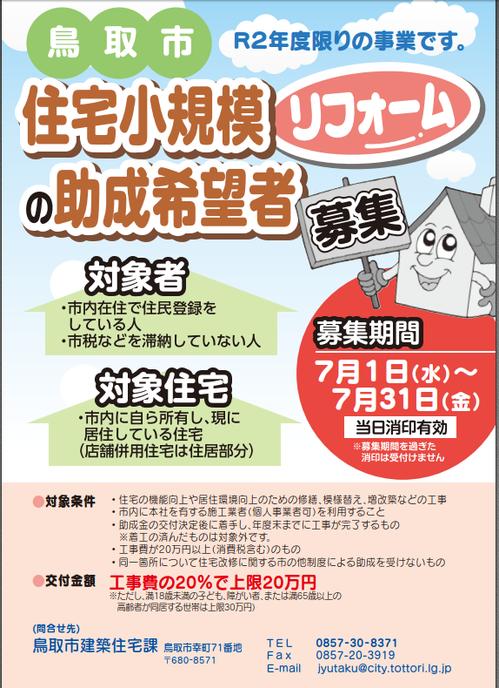 鳥取市住宅.png