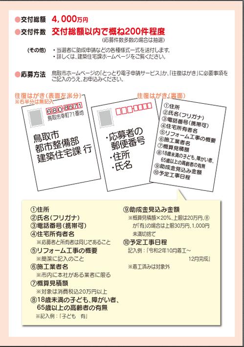 鳥取市住宅2.png