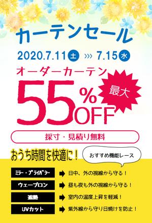 令和2年7月-カーテンセール(裏).png